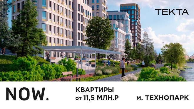 Квартал на набережной Now Первая линия Москвы-реки.